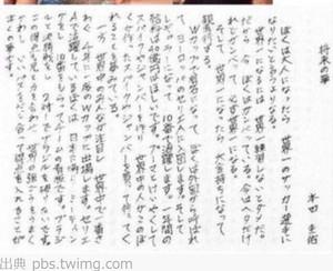 1216keisuke_yume