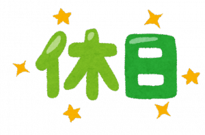 Text_kyujitsu1